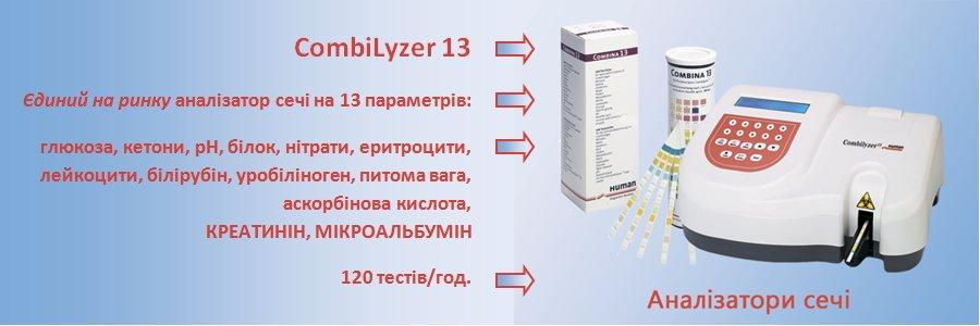 Аналізатор сечі Combilyzer 13